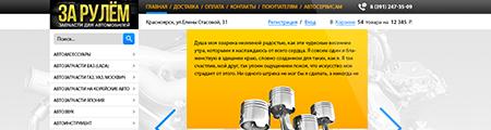 Редизайн интернет-магазина ЗА РУЛЕМ