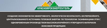 КрасноярскЭнергоУголь