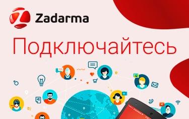 IP телефония от Zadarma.com