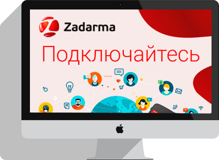 Проект Zadarma является лидером на рынке IP-телефонии благодаря оптимальным предложениям